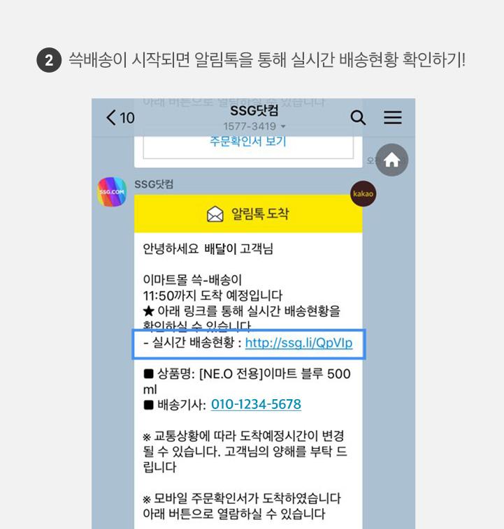 2. 쓱배송이 시작되면 알림톡을 통해 실시간 배송현황 확인하기!