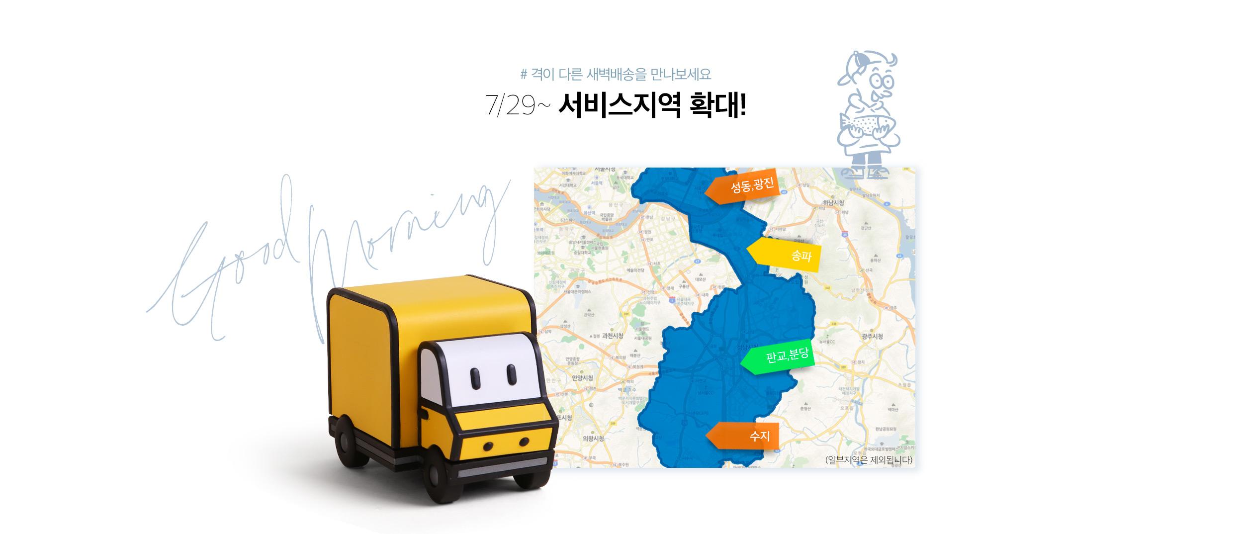 성동/광진, 송파, 판교/분당, 수지 지역 새벽배송 서비스 확대(일부 지역은 제외됩니다.)