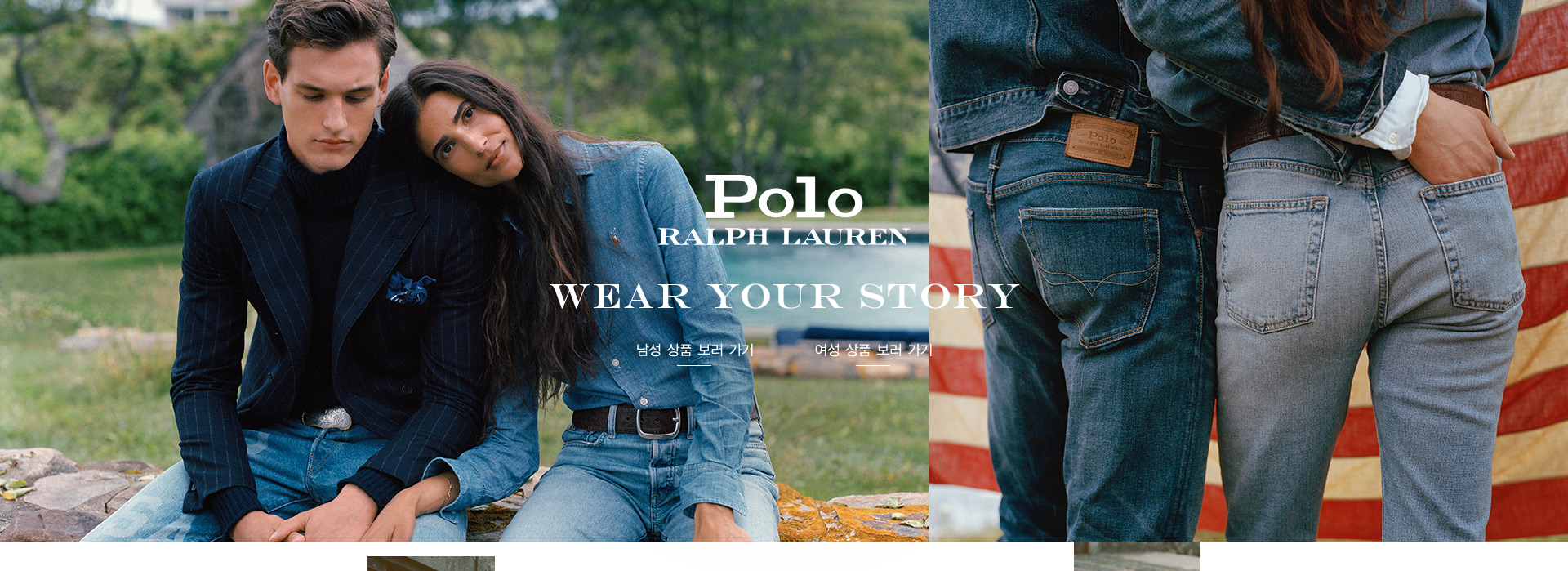 [POLO RALPH LAUREN] WEAR YOUR STORY