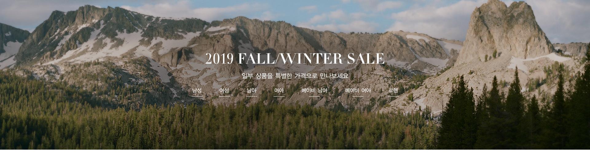 2019 FALL/WINTER SALE 일부 상품을 특별한 가격으로 만나보세요