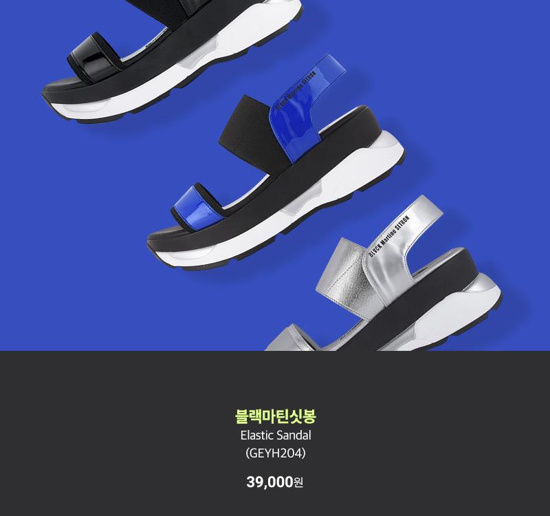 [블랙마틴싯봉] Elastic Sandal (GEYH204)