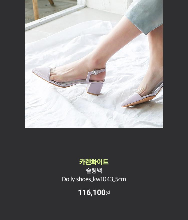 [카렌화이트] 슬링백_Dolly shoes_kw1043_5cm