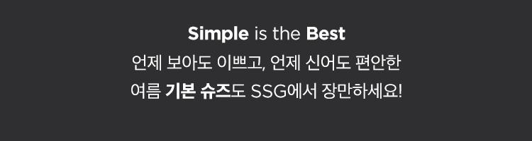 Simple is the Best. 언제 보아도 이쁘고, 언제 신어도 편안한 여름 기본 슈즈도 SSG에서 장만하세요!