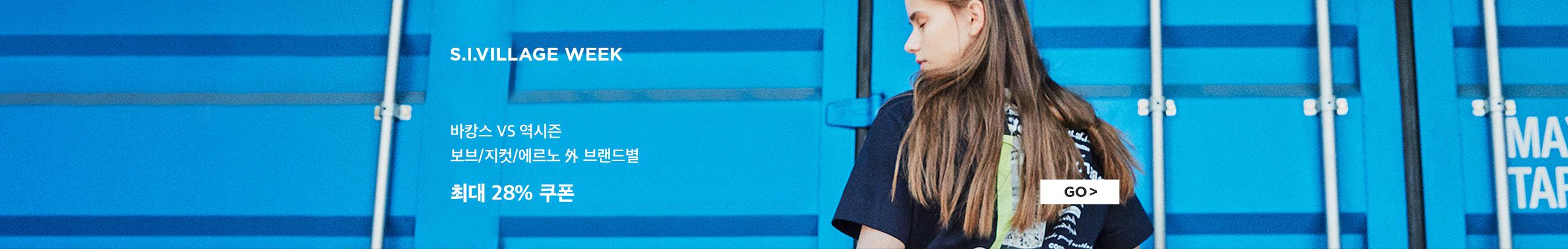 [S.I.VILLAGE WEEK] 바캉스 VS 역시즌. 보브/지컷/에르노 외 브랜드별 최대 28% 쿠폰 GO