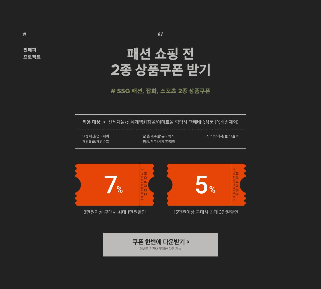 #SSG 패션, 잡화, 스포츠 2종 상품쿠폰