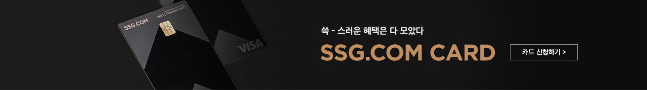 쓱 스러운 혜택은 다 모았다. SSG.COM CARD (카드 신청하기)