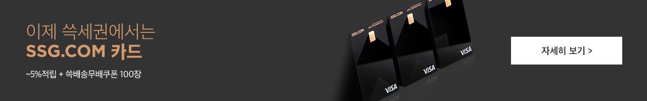 이제 쓱세권에서는 SSG.COM 카드. 최대5% 적립 + 쓱배송 무배쿠폰 100장. 자세히 보기