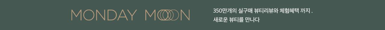 MONDAY MOON 350만개의 실구매 뷰티리뷰와 체험혜택 까지. 새로운 뷰티를 만나다