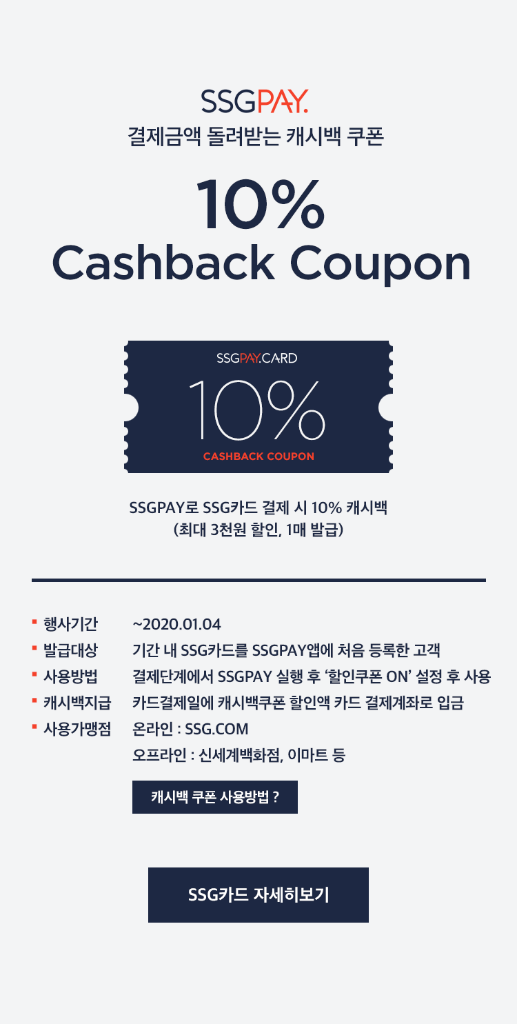 10% Cashback Coupon