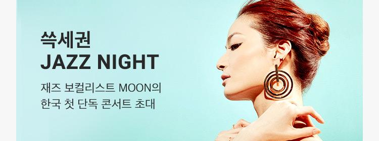 [쓱세권 JAZZ Night] 재즈 보컬리스트 MOON의 한국 첫 단독 콘서트 초대