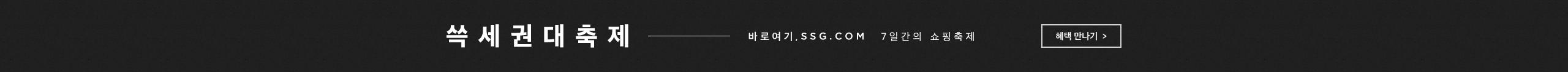 쓱세권대축제 SSG.COM 바로 여기, 7일간의 쇼핑 축제 (혜택 만나기)