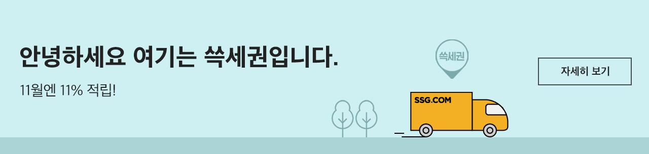 쓱세권 바로여기, SSG.COM. 안녕하세요 여기는 쓱세권입니다. 11월엔 11% 적립! (자세히 보기)